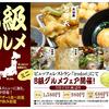 【食事処】ミニB級グルメフェア