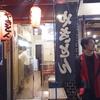 022 渋谷・ひろし 【shibuya・hiroshi】