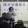 「鴎来堂講演会」を開催しました。