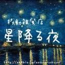 移動雑貨店 星降る夜 guide (作家様用)