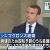 フランス、軍のトップがマクロン大統領の国防予算削減案に抗議に辞任