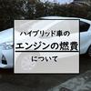 """ハイブリッド車の""""エンジンの燃費""""はどれくらい?"""