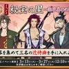 刀剣乱舞「秘宝の里~楽器集めの段~」2018年3月イベント