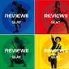 GLAY25周年記念ベストアルバム「REVIEW Ⅱ〜BEST OF GLAY」発売記念という事でREVIEW発売の年に生まれた私が独断と偏見によるオススメ曲をピックアップしてみましたの柳沢玉田巻。