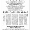 昭和食品工業の反コロナ広告で目を覚ませ日本人!
