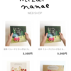 WEB SHOP open🛍きちんとお知らせ
