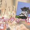 札幌の高収入・高学歴男性限定の婚活パーティーに参加した20代女性の体験談