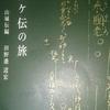 【お勧め刀剣書籍】日本刀 五ヶ伝の旅 山城伝編