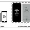 iPhone8の解像度は2436×1125ピクセル、HomePodのファームウェアから発見