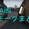 【TRAIN】スモークまとめ