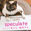 【週末英語#213】「speculate」は根拠や情報が少ない中でもあれこれ思索する・推測するという意味