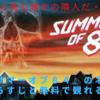 【映画】『サマーオブ84』のネタバレなしのあらすじと無料で観れる方法の紹介!