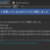 【Unity】TODO コメントが残っていたらビルドできなくするエディタ拡張