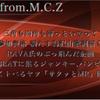 毒男がM.C.Zの曲を解説するようです 11