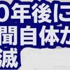 高橋洋一教授の日本マスコミ崩壊の衝撃予測!!