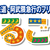 仙台圏観光で使える!3つの鉄道バスフリー切符の紹介!(仙台まるごとパス、るーぷる仙台地下鉄共通一日乗車券、小さな旅ホリデーパス)