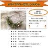 【ドライフラワーアレンジメント~秋色ゆりかごリース~】講座のご案内♪