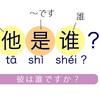 中国語の勉強の便利サイト