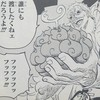ONE PIECE ブログ[七十巻] 第700話〝奴のペース〟 解説と感想