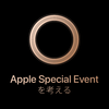 Apple Special Eventを考える