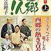 No. 607 西郷どん! (上)/ 林真理子 著 を読みました。