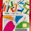 台湾:便利なプリペイドカード。一卡、悠遊卡