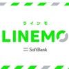 3月17日、SoftBank「LINEMO(ラインモ)」遂に始動!22個の疑問と特に注意しなければならない点