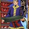 【歴史】感想:NHK番組「歴史のへ~、ほ~ あなたの常識が変わります!」