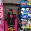 自販機の宝石箱や!おかしな自販機&おいでや神社が福島新名所として設置!10円自販機の横【大阪市福島区】