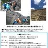 岩場でのロープクライミング講習会開催!!