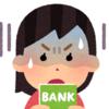 名目金利と実質金利|実質金利を気にした方がいい