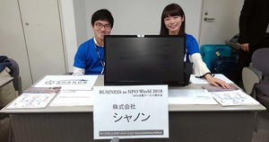 『BUSINESS to NPO World 2018 』へブース出展しました