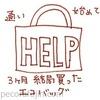 クエスト26:エコバッグを買ってみよう~ハクイ傷心~