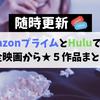 AmazonプライムとHuluで見た『映画全84タイトル』の中から特におススメ作品をご紹介!(随時更新)