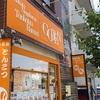 下井草にあるラーメン屋さん「御天」は、店主が「なんでんかんでん」出身のお店です。少し割高に感じてしまうお店でしたよ