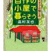 東大卒Bライファー高村友也著『自作の小屋で暮らそう』を読んだ感想