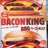バーガーキングの「バーベキューベーコンキング」を食べた。