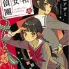 彩藤アザミ『昭和少女探偵團』――戦前昭和レトロで百合なミステリーはいかがですか?