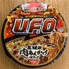 【 日清焼きそばUFO   黒胡椒肉あんかけ焼きそば 】コレを炒飯にかけたい!