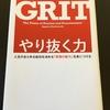 【成功の秘訣は「グリット」ともう1つ?】「やり抜く力」と・・・!