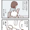 心理戦【088】