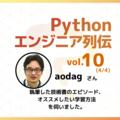 【エンジニア列伝vol.10 aodagさん (4/4)】「データだけじゃないんだぞ!」aodagさんに「パーフェクトPython改訂2版」のエピソード、オススメしたい学習方法を伺いました。