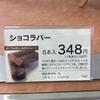 今一番おすすめのチョコレートアイス!