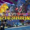 3/18配信決定!『デジボク地球防衛軍』のDLCプレイ動画が公開!