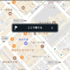【配車アプリjapan taxi】全国タクシー使い方と料金【お得なクーポンを紹介!】