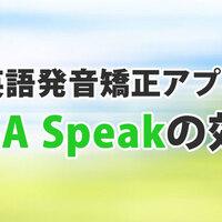 「ELSA Speak」で英語発音矯正!実際に使用した感想と効果