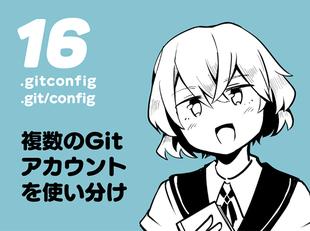 第16話 Gitユーザー名とメールアドレスをリポジトリごとに変更したい 【連載】マンガでわかるGit ~コマンド編~