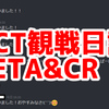 ZETA世界大会本当にカッコ良かった。CR勝利おめでとう!!!【大会観戦日記】