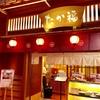 たか福 羽田空港国際線ターミナル店