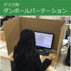 飛沫感染防止にダンボールパーテーション!!